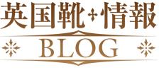 ジョンロブ・エドワードグリーンなど英国靴の激安中古通販情報ブログ